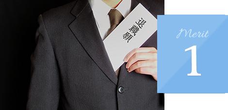 アンガーマネジメント研修を実施するメリット 離職防止